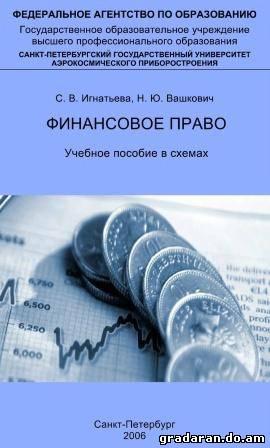 Скачать книгу Финансовое